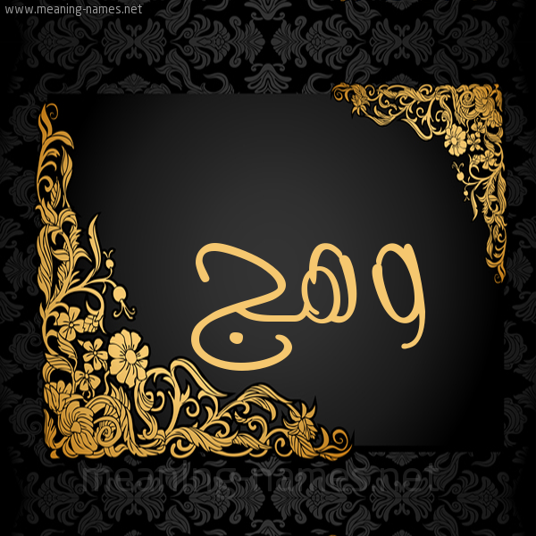 صورة اسم وهج Wahaj شكل 7 صوره اطار ذهبي مزخرف للإسم بخط عريض
