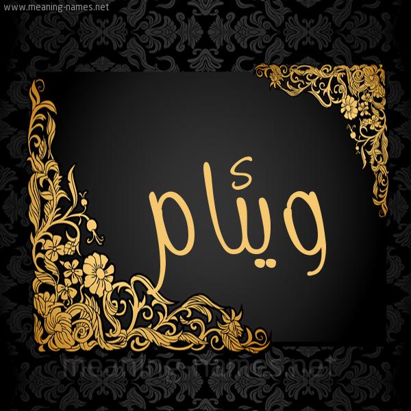 صورة اسم ويئام Wiam شكل 7 صوره اطار ذهبي مزخرف للإسم بخط عريض