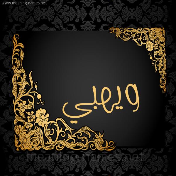 صورة اسم ويهبي Wahbi شكل 7 صوره اطار ذهبي مزخرف للإسم بخط عريض