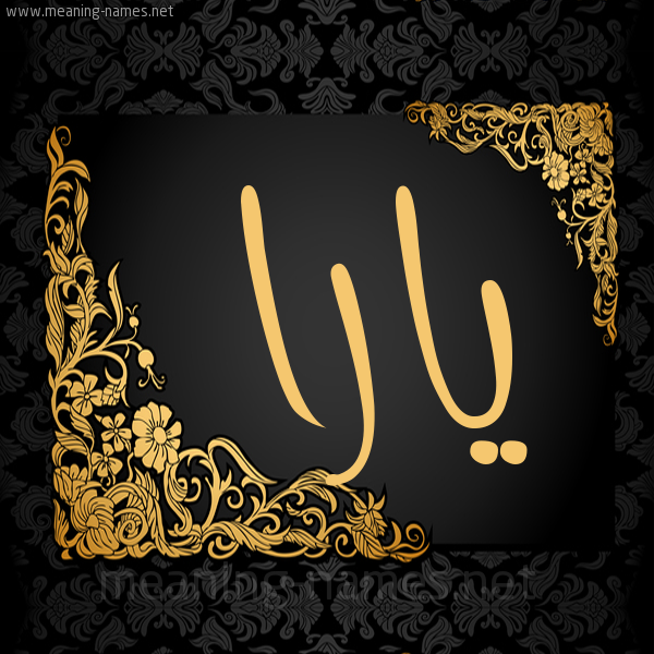 صورة اسم يارا Yara شكل 7 صوره اطار ذهبي مزخرف للإسم بخط عريض