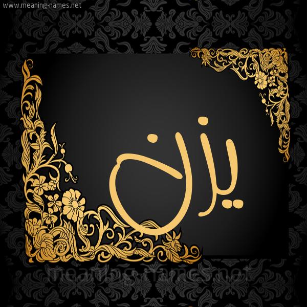 صورة اسم يزن Yazn شكل 7 صوره اطار ذهبي مزخرف للإسم بخط عريض