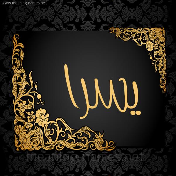 صورة اسم يسرا ISRA شكل 7 صوره اطار ذهبي مزخرف للإسم بخط عريض