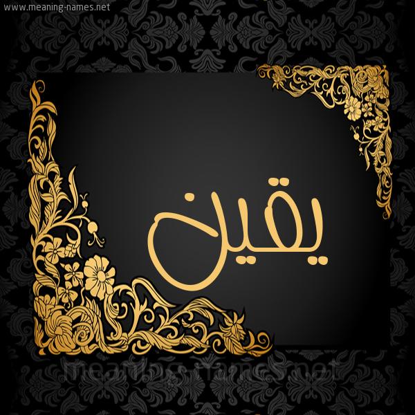 صورة اسم يقين Yqyn شكل 7 صوره اطار ذهبي مزخرف للإسم بخط عريض