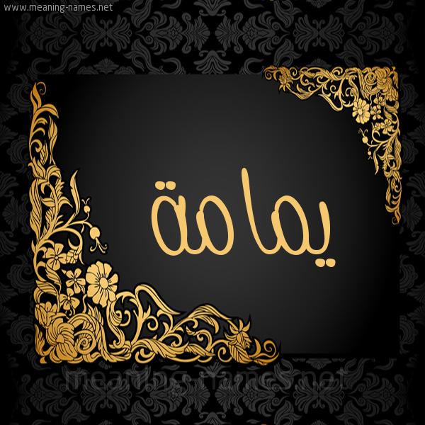 صورة اسم يَمامة IAMAMH شكل 7 صوره اطار ذهبي مزخرف للإسم بخط عريض
