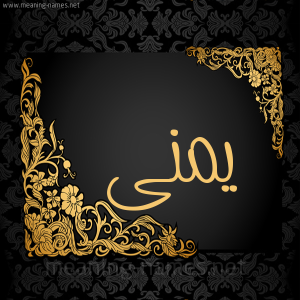 صورة اسم يُمْنَى Yomna شكل 7 صوره اطار ذهبي مزخرف للإسم بخط عريض