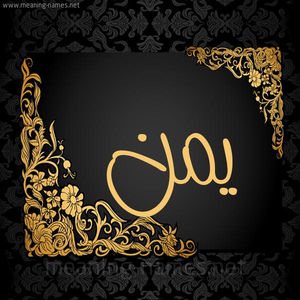 صورة اسم يمن Ymnn شكل 7 صوره اطار ذهبي مزخرف للإسم بخط عريض