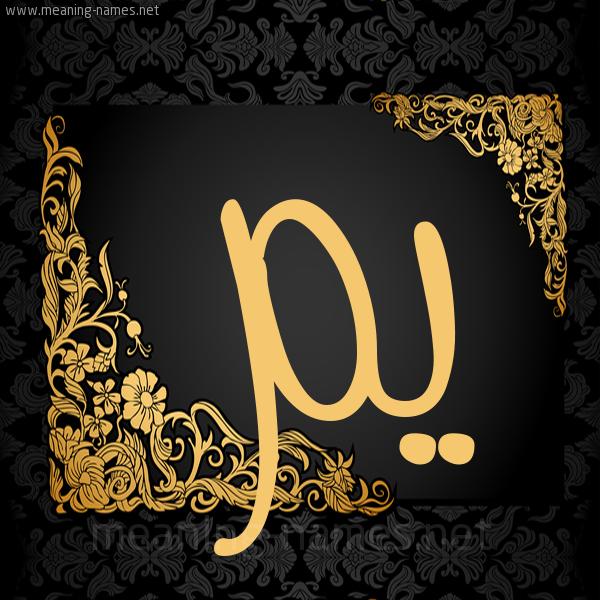 صورة اسم يَم IAM شكل 7 صوره اطار ذهبي مزخرف للإسم بخط عريض