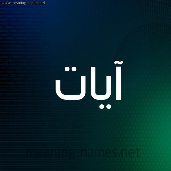 شكل 8 صوره ديجيتال للإسم بخط عريض صورة اسم آيات Ayat