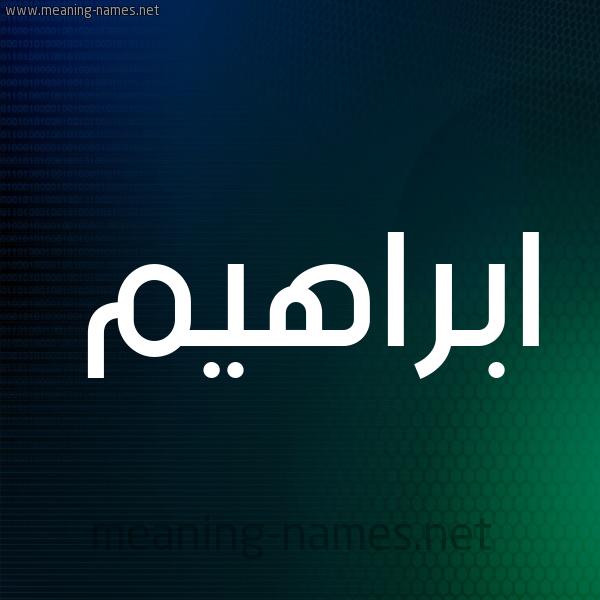 شكل 8 صوره ديجيتال للإسم بخط عريض صورة اسم ابراهيم Ibrahim