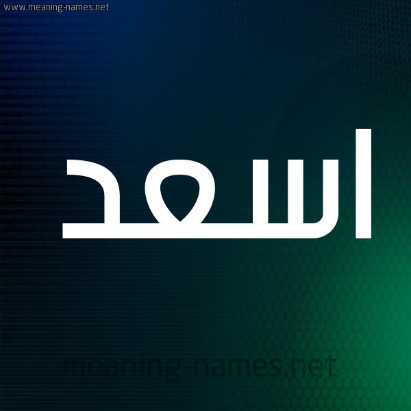 شكل 8 صوره ديجيتال للإسم بخط عريض صورة اسم اسعد Asad