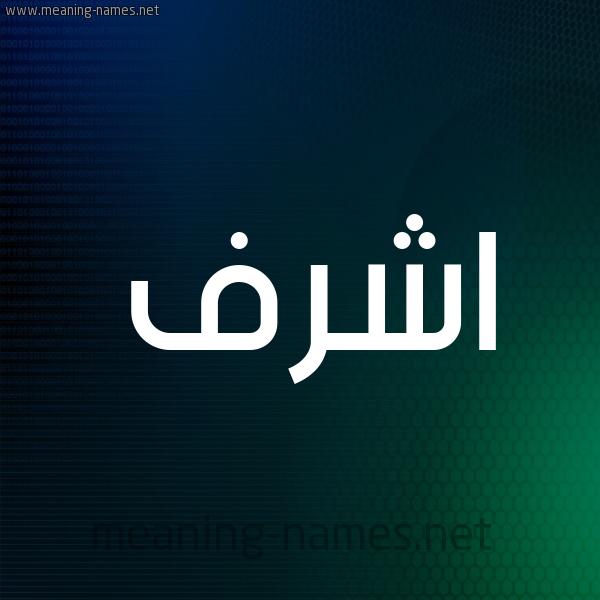 شكل 8 صوره ديجيتال للإسم بخط عريض صورة اسم اشرف Ashrf