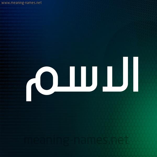شكل 8 صوره ديجيتال للإسم بخط عريض صورة اسم الاسم Alasm