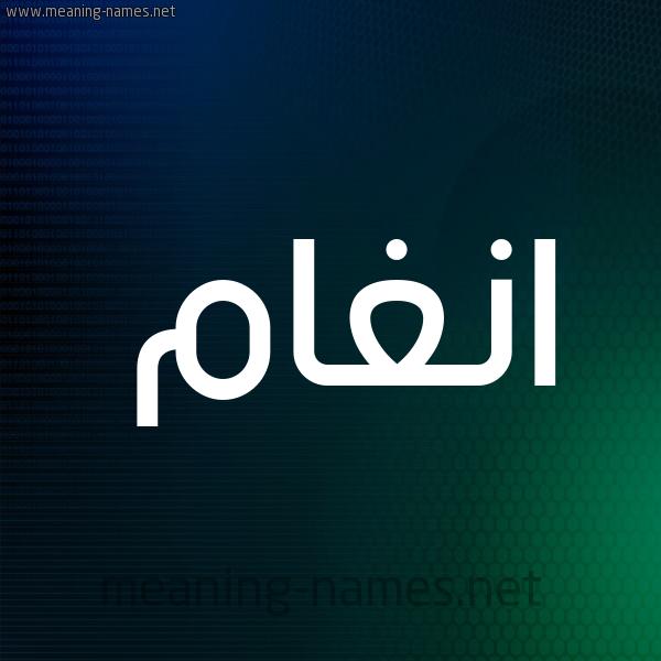شكل 8 صوره ديجيتال للإسم بخط عريض صورة اسم انغام ANGHAM