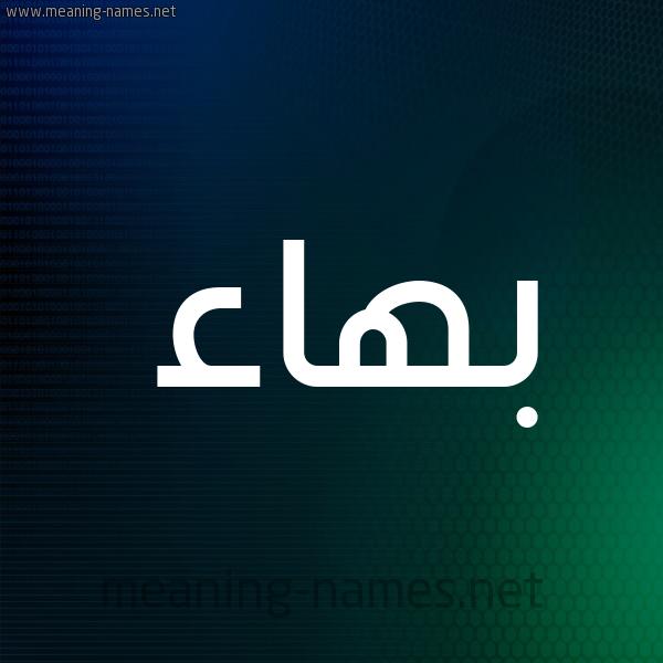 شكل 8 صوره ديجيتال للإسم بخط عريض صورة اسم بَهاء Bahaa