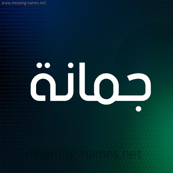 شكل 8 صوره ديجيتال للإسم بخط عريض صورة اسم جمانة Jumana