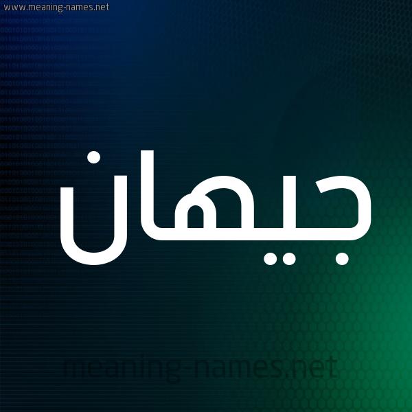 شكل 8 صوره ديجيتال للإسم بخط عريض صورة اسم جيهان Jehan