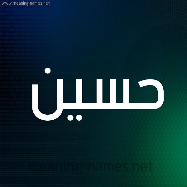 شكل 8 صوره ديجيتال للإسم بخط عريض صورة اسم حسين Hussien