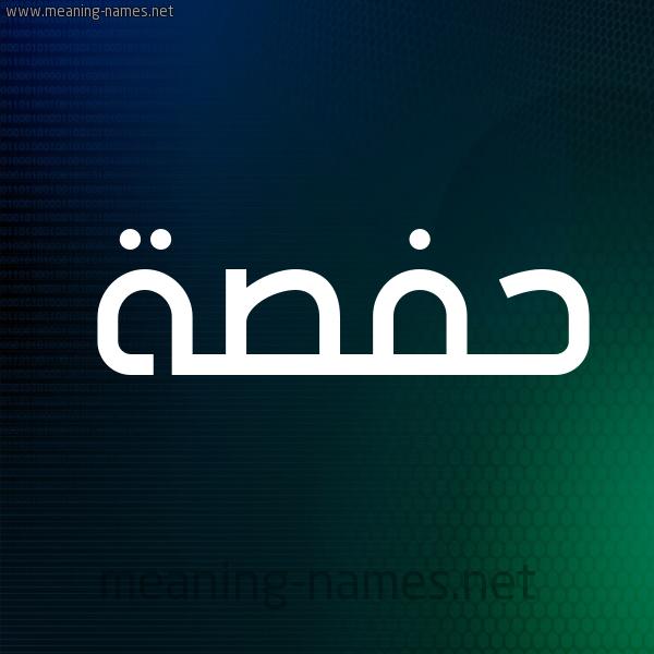 شكل 8 صوره ديجيتال للإسم بخط عريض صورة اسم حفصة Hafsa