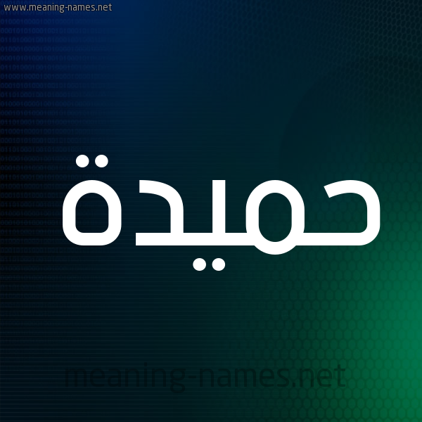 شكل 8 صوره ديجيتال للإسم بخط عريض صورة اسم حميدة HAMIDA