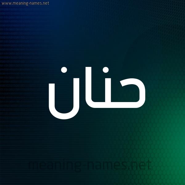 شكل 8 صوره ديجيتال للإسم بخط عريض صورة اسم حَنَان HANAAN
