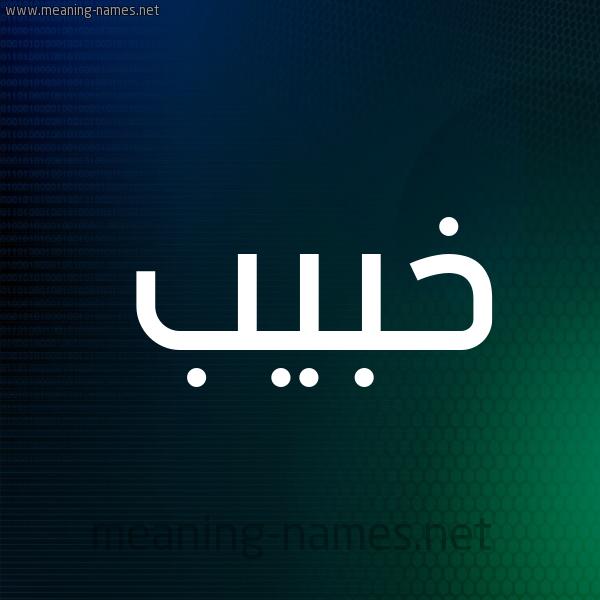 شكل 8 صوره ديجيتال للإسم بخط عريض صورة اسم خبيب Khbyb