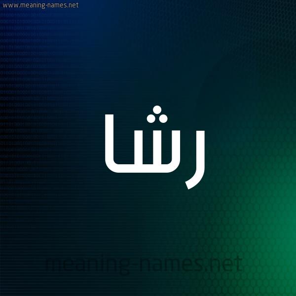 شكل 8 صوره ديجيتال للإسم بخط عريض صورة اسم رشا Rsha