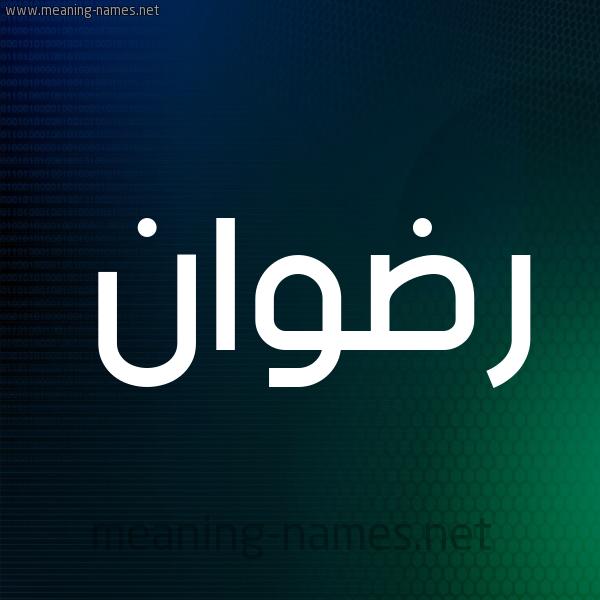 شكل 8 صوره ديجيتال للإسم بخط عريض صورة اسم رضوان Rdwan
