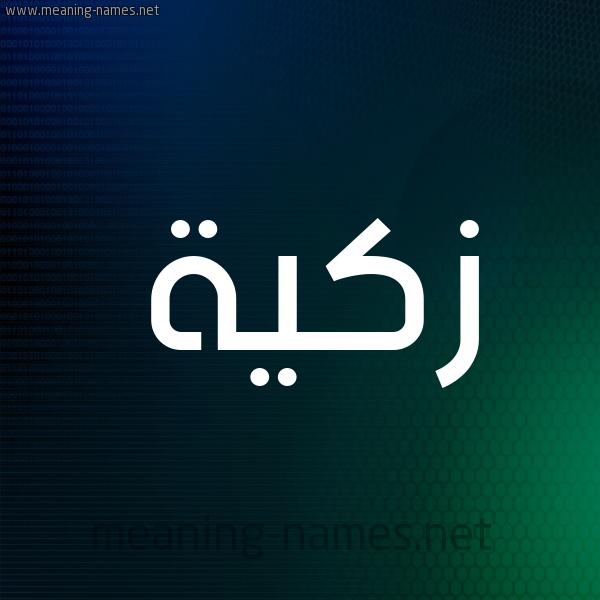 شكل 8 صوره ديجيتال للإسم بخط عريض صورة اسم زكيَّة ZKIAH