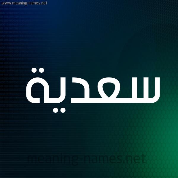 شكل 8 صوره ديجيتال للإسم بخط عريض صورة اسم سعدية Sadiya