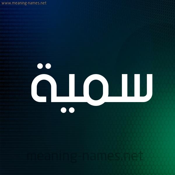 شكل 8 صوره ديجيتال للإسم بخط عريض صورة اسم سمية Somia