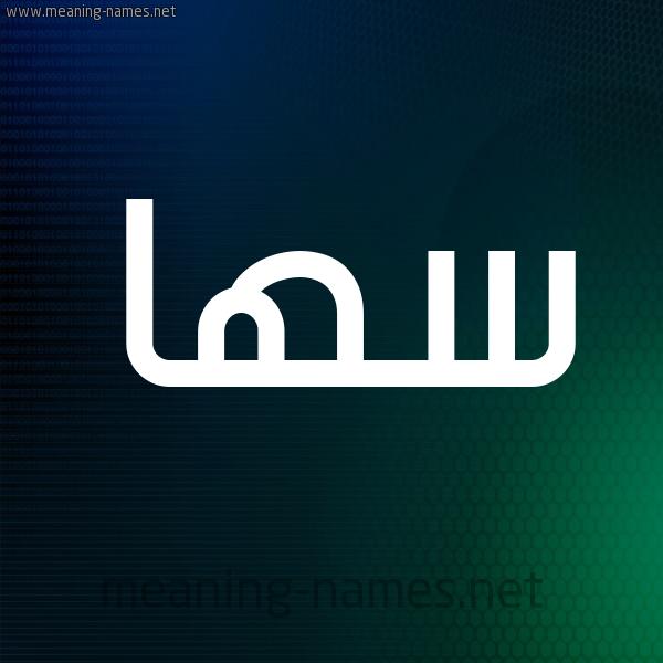 شكل 8 صوره ديجيتال للإسم بخط عريض صورة اسم سُها Soha