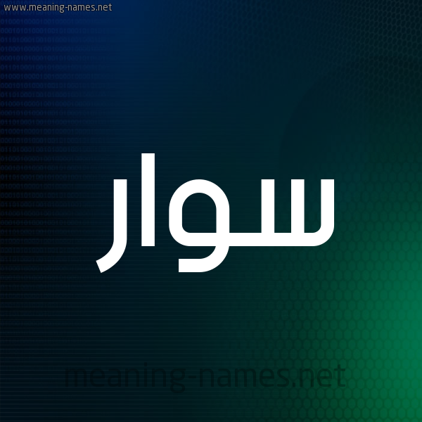 شكل 8 صوره ديجيتال للإسم بخط عريض صورة اسم سوار Sewar