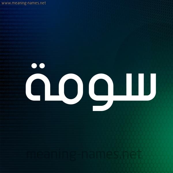 شكل 8 صوره ديجيتال للإسم بخط عريض صورة اسم سُومة SOOMH