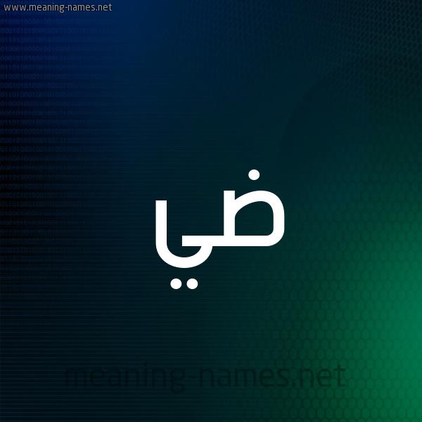 صور اسم ضي قاموس الأسماء و المعاني