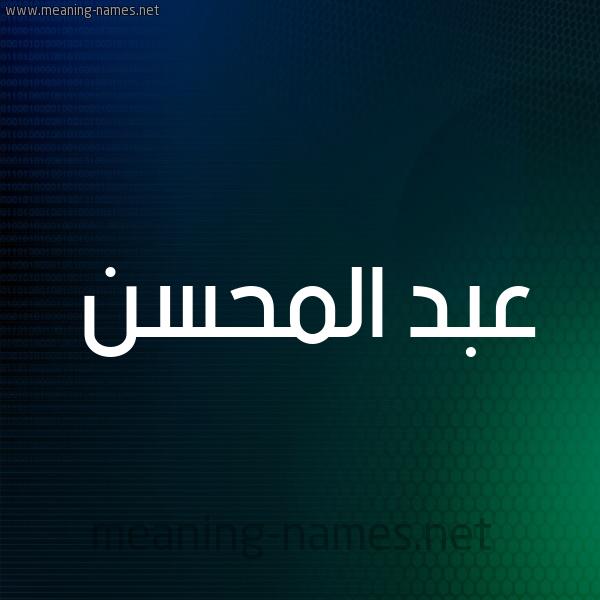 صور اسم عبد المحسن قاموس الأسماء و المعاني