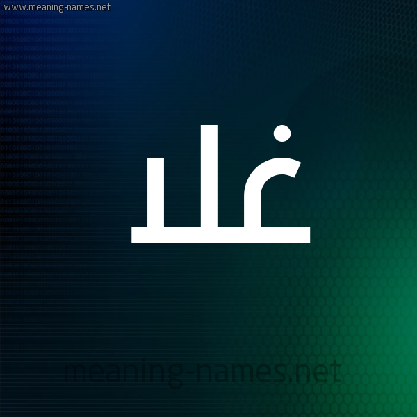 صور اسم غلا قاموس الأسماء و المعاني