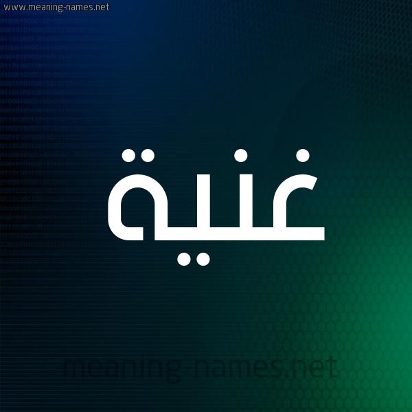 شكل 8 صوره ديجيتال للإسم بخط عريض صورة اسم غَنِيَّة GHANEIAH