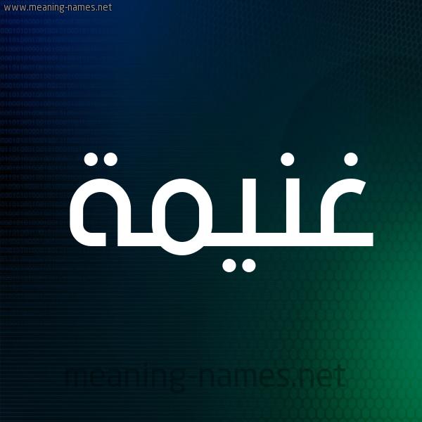 شكل 8 صوره ديجيتال للإسم بخط عريض صورة اسم غَنيمة GHANIMH