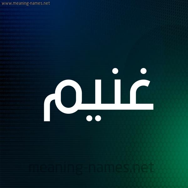 شكل 8 صوره ديجيتال للإسم بخط عريض صورة اسم غُنَيم GHONAIM