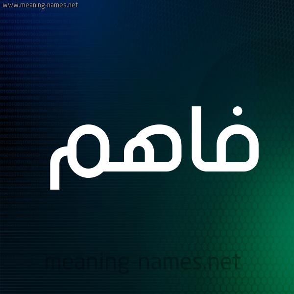 شكل 8 صوره ديجيتال للإسم بخط عريض صورة اسم فاهم Fahm