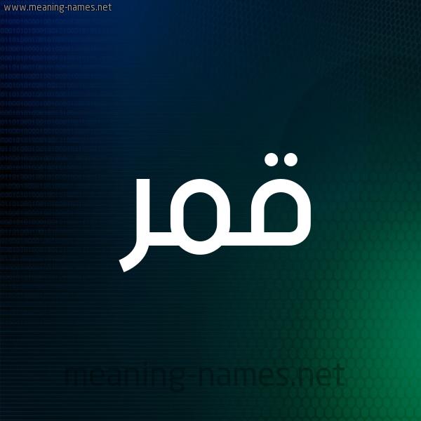 شكل 8 صوره ديجيتال للإسم بخط عريض صورة اسم قَمَر Qamar