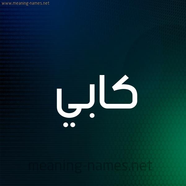شكل 8 صوره ديجيتال للإسم بخط عريض صورة اسم كَابي KAABI