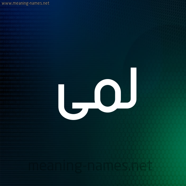 شكل 8 صوره ديجيتال للإسم بخط عريض صورة اسم لَمَى LAMAA