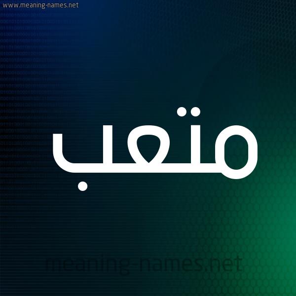 صور اسم م ت ع ب قاموس الأسماء و المعاني