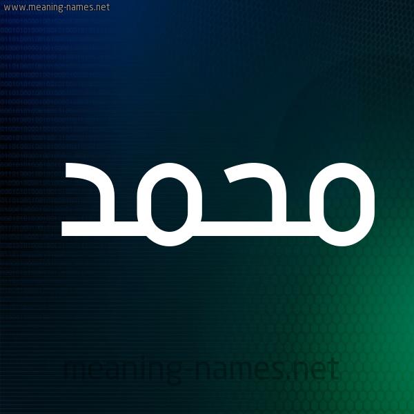 شكل 8 صوره ديجيتال للإسم بخط عريض صورة اسم محمد Mohammed