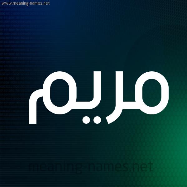 شكل 8 صوره ديجيتال للإسم بخط عريض صورة اسم مريم Mariem