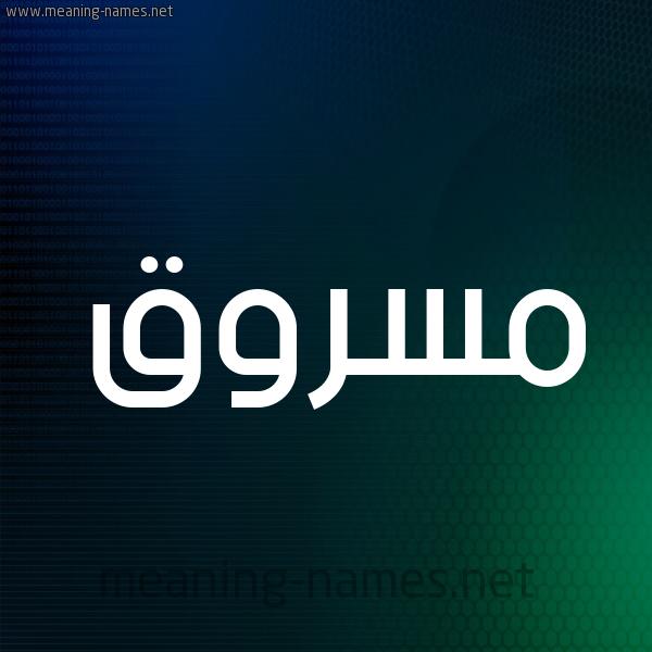شكل 8 صوره ديجيتال للإسم بخط عريض صورة اسم مسروق MSROQ
