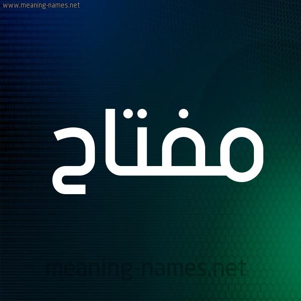 شكل 8 صوره ديجيتال للإسم بخط عريض صورة اسم مِفْتاح MEFTAH