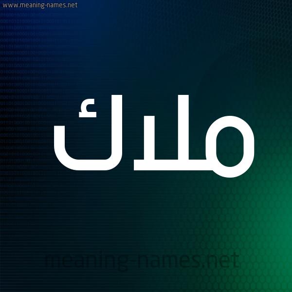 شكل 8 صوره ديجيتال للإسم بخط عريض صورة اسم ملاك Malak