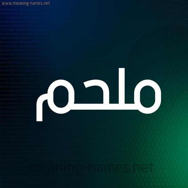 شكل 8 صوره ديجيتال للإسم بخط عريض صورة اسم ملحم Mlhm